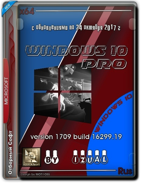 Windows 10 Pro 1709 build 16299.19 by IZUAL v.24.10.17 (x64) (2017) [Rus]