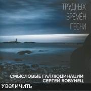 Смысловые галлюцинации - Трудных времён песни [2CD] (2016) FLAC