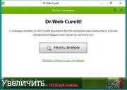 Антивирусный сканер - Dr.Web CureIt! 11.1.2 (13.04.2017)