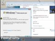 Windows 7 Максимальная with sp2 SURA SOFT (x86/x64)