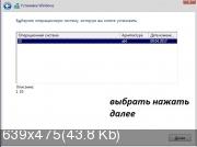 Windows 10 Профессионал v1607 14393.1066 (14.03.2017) [RUS]