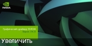 Драйвер для видеокарты - NVIDIA GeForce Desktop + For Notebooks 381.89 WHQL