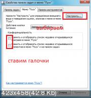 Windows 7 x86-x64 11 in 1 KottoSOFT