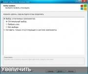 Программы для игр - System software for Windows 3.0.4