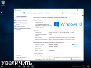 Windows 10 Pro (v1703) x86 by wayper101 04.2017