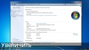 Windows 7 SP1 x86 x64 Plus Office 2007 StartSoft 17-18 2017 [Русские]