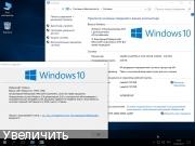Windows 10 Корпоративная LTSB +/- Office2016 by SmokieBlahBlah v.11.05.17 (x86-x64) (2017) [Eng/Rus]