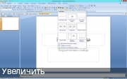 Microsoft Office 2007 Enterprise + Visio Pro + Project Pro SP3 12.0.6768.5000 RePack by KpoJIuK