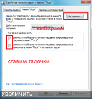 Бесплатно Windows 7 SP1 Ultimate KottoSOFT (x86) Плюс Microsoft Office 2007-2016