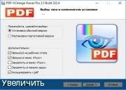 Чтение PDF - PDF-XChange Viewer Pro 2.5.322.4 RePack (& Portable) by D!akov