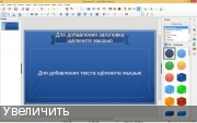 LibreOffice 5.3.3 Stable + Help Pack