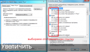 Сборка Windows 7 x86-x64 SP1 12 in 1 Lux Edition v.1.1 Final KottoSOFT