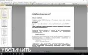 PDF-XChange Viewer Pro 2.5.322.4 Full / Lite RePack (& Portable) by KpoJIuK