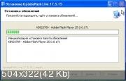 Набор обновлений UpdatePack-XPSP3-Rus Live 17.5.15