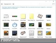 Гаджеты для Windows - 8GadgetPack 23.0