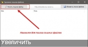 Сборник бесплатных программ - MInstAll Enter-Soft Free Stable v6.4 by Dead Master