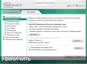 Антивирус - Kaspersky Endpoint Security 10 10.2.2.10535 русская версия