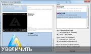 Мультимедийный плеер - Light Alloy 4.10.2 Build 3317 Final RePack (& Portable) by ZVSRus