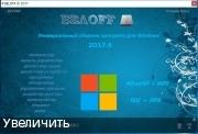 Сборние программ - BELOFF 2017.6 ( x86/x64)