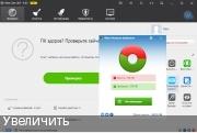 Оптимизация настройка Windows - Wise Care 365 Pro 4.65.449 Final RePack (& Portable) by elchupacabra