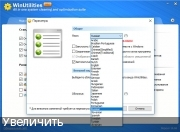 Настройка Windows - WinUtilities Professional Edition 14.66 RePack by D!akov