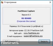 Создание скриншотов - FastStone Capture 8.5 RePack (&Portable) by VIPol