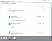 Портативный браузер - Google Chrome 59.0.3071.86 Stable RePack (& Portable) by D!akov