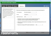 Антивирус - Microsoft Forefront Endpoint Protection 2010 4.10.209.0 (x64) / 4.10.204.0 (x86)