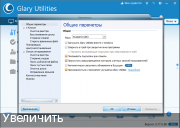 Настройка Windows - Glary Utilities Pro 5.77.0.98 RePack (& Portable) by D!akov