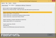 Загрузочная флешка - Novicorp WinToFlash Professional 1.10.0000 Final RePack (& portable) by KpoJIuK