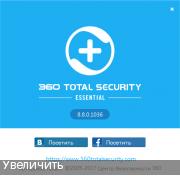 Бесплатный антивирус - 360 Total Security Essential 8.8.0.1036