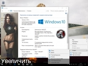 Windows 10 Professional 32/64BIT 10.0.15063.0 Version 1703 (Updated March 2017) [v.Special] by YelloSOFT
