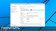 Сборка Windows x64 Release By StartSoft 29-2017 торрент