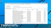 Скачать Сборка Windows x64 Release By StartSoft 29-2017