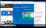 Microsoft Windows 10 10.0.15063.413 Version 1703 (Updated June 2017) [Ru] - Оригинальные образы от Microsoft MSDN