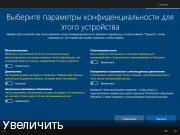 Скачать Windows 10 Home/Pro x86/x64 by kuloymin (esd)