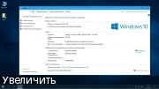 Windows 10 Enterprise LTSB x64 Release By StartSoft 39-40-41 2017 [Ru-En-De-Ukr]