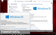Windows 10 Insider Preview 16241.1001.170708-1800. by SU®A SOFT 10in1 x86 x64