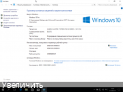 Windows 10 Pro x64 Ru