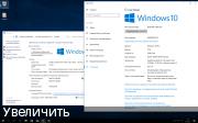 Бесплатно Windows 10 Multi 10.0.15063 Version 1703 RU [4 in 1] с активацией