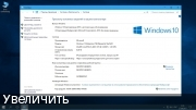 Бесплатно Сборка Windows x64 Plus Language Interface Pack Release by StartSoft 50-51-52 2017