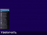 Бесплатно Все Windows USB by SmokieBlahBlah 28.08.17