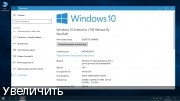 Windows 10 Корпоративная 2016 LTSB Release By StartSoft 51-2017