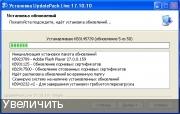 Бесплатно Набор обновлений UpdatePack-XPSP3-Rus Live 17.10.10