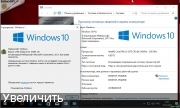 Windows 10 Version 1709 (Updated Sept 2017) SU®A SOFT 2in5, 2in3VL x86 x64