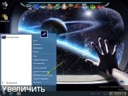 Windows 8.1 Professional х86 DEEP SPACE 2.0 (обновление)