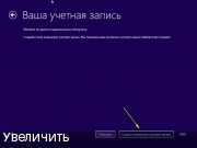Windows 8.1 Professional х64 DEEP SPACE 2.0 (обновление)