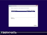 Бесплатно Windows 10x86x64 Pro 16299.19(Uralsoft)