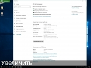 Сборка Windows 10 v.1709 build 16299.19 by yahoo (x64)