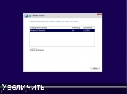 Скачать Windows 10 32/64bit Enterprise + Office2016 16299.19